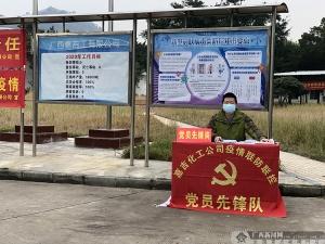 """柳城县:""""党旗领航""""打好""""返岗复工""""疫情防控战"""