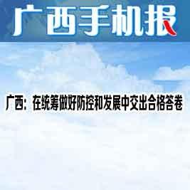 廣西手機報2月14日上午版