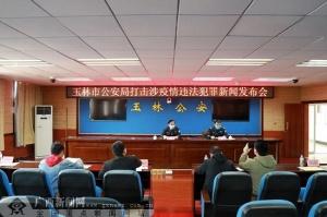 玉林警方:嚴厲打擊涉疫情違法犯罪查處案件48起