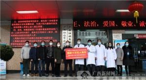 广西师大附属外国语学校向南溪山医院捐款10万元