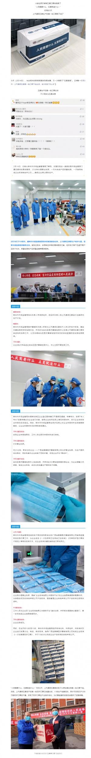 """一探究竟!""""五菱""""口罩三天成功下线,柳州速度是如何实现的?"""