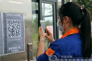 横县:数字化防控疫情 服务企业安全复工