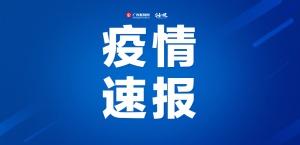 <b>16日广西新增确诊病例1例 新增疑似病例26例</b>