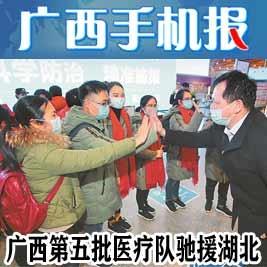 廣西手機報2月17日上午版