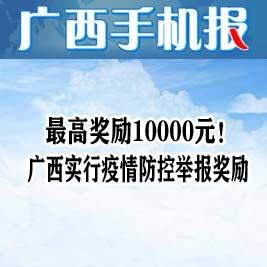 廣西手機報2月17日下午版