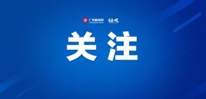 2月17日南宁市新增确诊病例3例 均为马山县病例