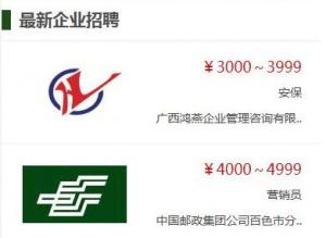 @南宁退役军人 线上专场招聘119个岗位等你挑