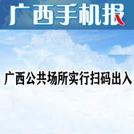 廣西手機報2月18日上午版