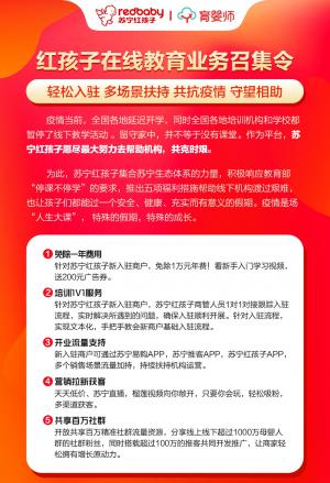 苏宁红孩子发布在线教育召集令,邀请培训机构线上开课