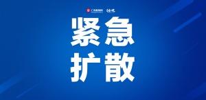 (第九批)紧急扩散!寻找与广西新冠肺炎确诊病例同行人员!