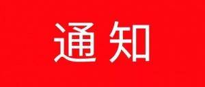 广西壮族自治区新型冠状病毒感染的肺炎疫情防控工作领导小组指挥部关于在公共场所实行扫码出入制度的通告