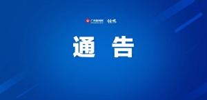 紧急通知:2月18日14时起,禁止所有车辆及人员进出马山县金钗镇!