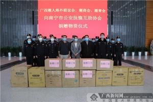 3万只医用口罩捐赠南宁市公安抚恤互助协会