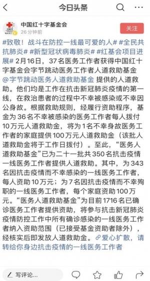 武汉市红十字会医院一医生因抗疫殉职,家属获字节跳动医务救助基金100万元资助