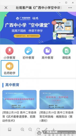 """壯觀課堂全新推出""""名師助學""""微課助力答疑解惑"""