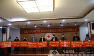 广西红十字基金会接收社会各界捐赠款物超五千万元