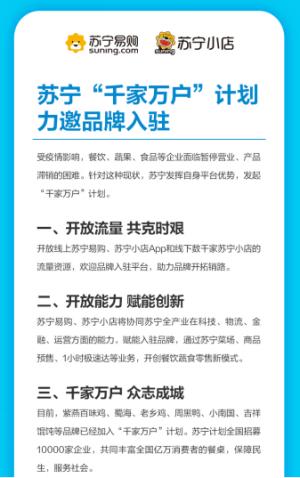 """近100家入驻、爆品1分钟秒光,苏宁""""千家万户""""受热捧"""