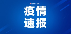 <b>22日廣西無新增確診病例 新增治愈出院病例5例</b>