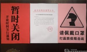 广西宗教界众志成城同心抗击疫情纪实