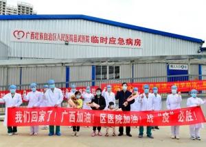 自治区人民医院邕武医院首批11名确诊病例治愈出院
