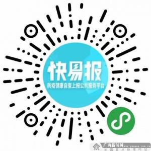 广西中行推出快易报为企业复工复产防控疫情服务