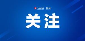 贵南高铁广西段分步复工 3月15日前各工点全开工