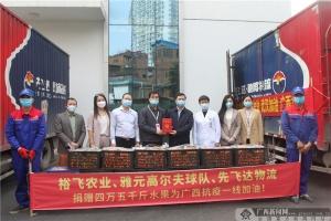 凝心聚力 爱心企业向广西抗疫医院捐赠4.5万斤水果