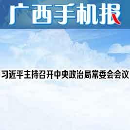 众发国际娱乐网手机报2月27日上午版