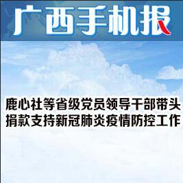 众发国际娱乐网手机报2月29日上午版