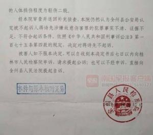 勸架被判刑、遭羈押 桂林一男子獲賠13.7余萬元
