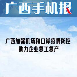 众发国际娱乐网手机报2月29日下午版