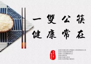 """北海市旅游文体行业积极推行""""使用公筷 健康你我""""行动"""