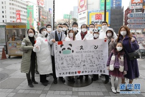 """""""熊猫""""赠口罩 在日华侨华人志愿者回馈日本民众"""