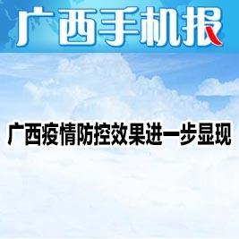 众发国际娱乐网手机报3月1日上午版