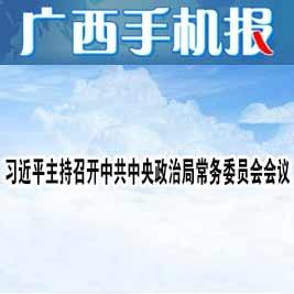 众发国际娱乐网手机报3月5日上午版