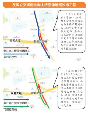众发娱乐平台下载友爱立交主桥面将围挡施工 部分便道也将封闭