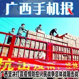 广西手机报3月6日上午版