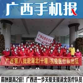 广西手机报3月7日下午版