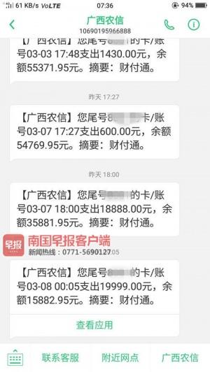 百色一初中女孩在QQ群遭遇返利骗局,4天刷掉近5万