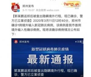 警惕!ag电子游戏哪个最会爆上林县3人曾与河南一境外输入性确诊病例同航班