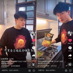 孙艺洲玩转短视频 频登抖音热搜