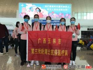 玉林第三批驰援武汉医疗队员启程返桂