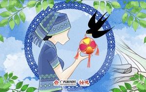 """H5丨""""壮族三月三""""绣球传""""情"""",请湖北接收"""