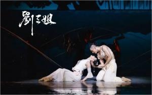 不一样的三月三•网聚也精彩 ――舞剧《刘三姐》欣赏