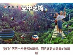 7日焦点:柳州融水一景区免门票后竟收高价过桥费?