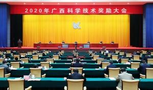 2020年廣西科技獎勵大會舉行
