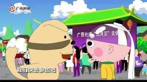 《阿扭哥》三月三动画系列(4)——好玩的碰彩蛋原来是这么一回事