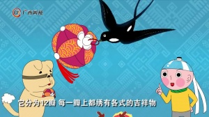 《阿扭哥》三月三动画系列(3)——告诉你缝制绣球的奥秘