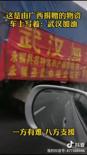 广西驰援物资已抵达武汉!一方有难,八方支援!武汉加油!湖北加油!中国加油!