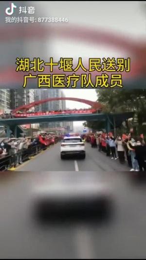 广西医疗队离开湖北十堰,十堰市民自发想送,广西和十堰情谊永存,携手向前